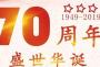 国庆征文七十周年