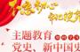 """""""不忘初心、牢记使命""""主题教育_学习党史、新中国史心得体会"""