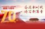 庆祝新中国成立70周年征文
