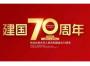 纪念新中国成立70周年征文