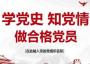 认真学习党史、新中国史党课