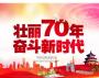 新中国成立70周年征文大全