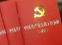 《中国共产党支部工作条例(试行)》应知应会100题
