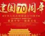 庆祝新中国成立七十周年征文3篇