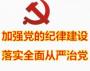 加强党的建设论文 党的建设论文1500