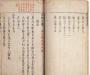 国学宝典《左传》:哀公二十七年 左传哀公