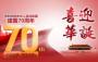 关于中国成立70周年征文1000字