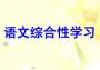 初中语文综合性学习的实践与思考