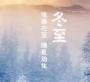 2019冬至祝福语 冬至节祝福语