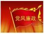 村2019年党风廉政建设工作计划