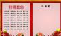 2019年农村村规民约大全