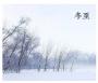 冬至英语 冬至的英文是什么