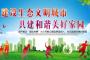 创建文明城市公益广告词 创建文明城市标语:创建文明城市宣传标语