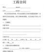 小工程施工合同协议书