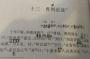 曹刿论战原文及翻译
