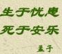 生于忧患死于安乐 生于忧患死于安乐翻译