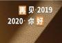 2020跨年的句子