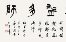 杜甫诗云江碧鸟逾白山青花欲燃下列与该诗句体现的哲学道理相同的是