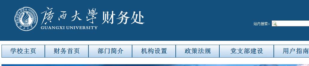 广西大学财务平台