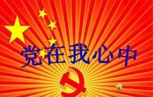 做合格共产党员党课讲稿