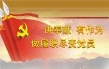 建党99周年党课讲稿:共产党员的样子