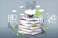 职业道德与职业素养论文17篇