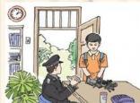 道德与法治课评课稿