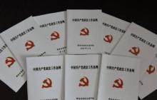 《中国共产党政法工作条例》研讨交流材料